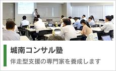 中小企業・小規模事業者 支援専門家養成講座